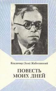 Владимир Жаботинский -Повесть моих дней