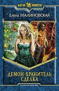 Елена Малиновская -Демон-хранитель. Сделка