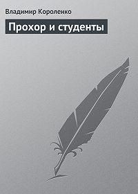 Владимир Короленко -Прохор и студенты