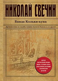 Николай Свечин -Банда Кольки-куна