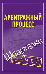 Людмила Викентьева -Арбитражный процесс. Шпаргалки