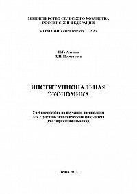 Дмитрий Порфирьев, Павел Аленин - Институциональная экономика