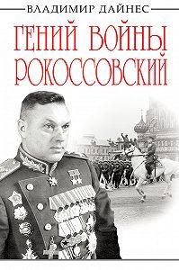 Владимир Дайнес -Гений войны Рокоссовский. Солдатский долг Маршала