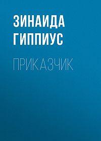 Зинаида Николаевна Гиппиус -Приказчик