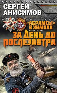 Сергей Анисимов - За день до послезавтра