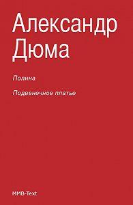 Александр Дюма -Полина; Подвенечное платье