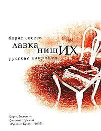 Борис Тимофеевич Евсеев -Лавка нищих. Русские каприччио