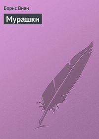 Борис Виан -Мурашки