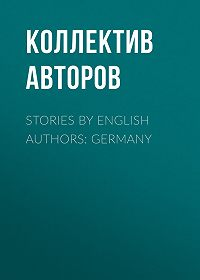Коллектив авторов -Stories by English Authors: Germany