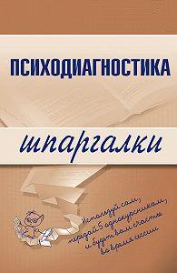 Алексей Сергеевич Лучинин -Психодиагностика