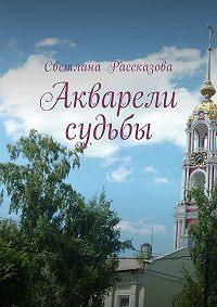 Светлана Рассказова -Акварели судьбы. В новеллах