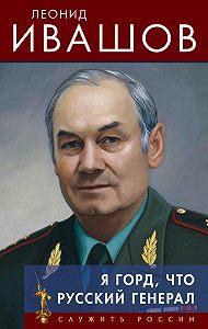 Леонид Ивашов - Я горд, что русский генерал