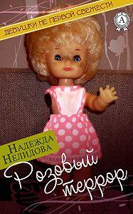 Надежда Нелидова - Розовый террор