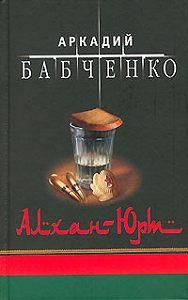 Аркадий Бабченко -Алхан-Юрт