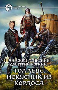 Анджей Ясинский -Толлеус, искусник из Кордоса