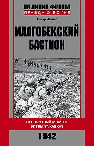 Тимур Матиев - Малгобекский бастион. Поворотный момент битвы за Кавказ. Сентябрь–октябрь 1942 г.