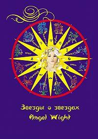 Angel Wight - Звезды озвездах