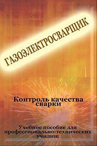 Илья Мельников -Контроль качества сварки