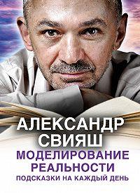 Александр Свияш - Моделирование реальности. Подсказки на каждый день