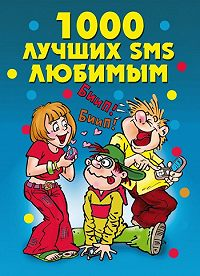 Елена Анатольевна Бойко - 1000 лучших SMS любимым