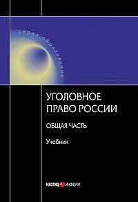 Коллектив Авторов -Уголовное право Росссии. Общая часть