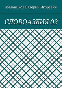 Валерий Мельников -СЛОВОАЗБИЯ02