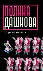Полина Викторовна Дашкова -Игра во мнения (сборник)