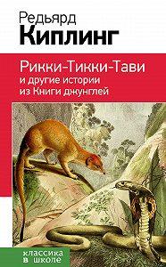 Редьярд Джозеф Киплинг -Рикки-Тикки-Тави и другие истории из Книги джунглей (сборник)