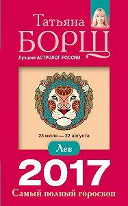 Татьяна Борщ -Лев. Самый полный гороскоп на 2017 год