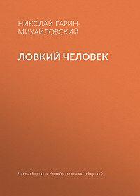 Николай Гарин-Михайловский -Ловкий человек