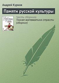 Андрей Курков -Памяти русской культуры