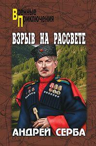 Андрей Серба -Взрыв на рассвете (сборник)