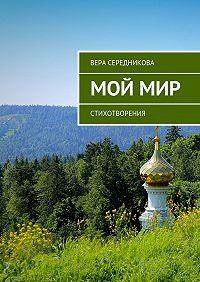 Вера Середникова -Моймир. Стихотворения