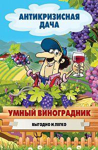 С. П. Кашин - Умный виноградник. Выгодно и легко