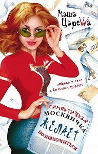 Маша Царева -Симпатичная москвичка желает познакомиться