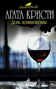 Агата Кристи -День поминовения