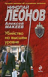 Николай Леонов, Алексей Макеев - Убийство на высшем уровне