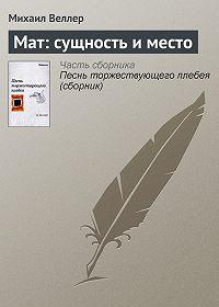 Михаил Веллер -Мат: сущность и место