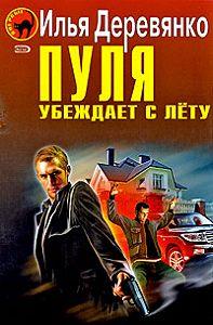 Илья Деревянко -Тени прошлого