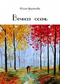 Юлия Арестова -Вечная осень