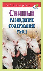 Виктор Горбунов -Свиньи. Разведение. Содержание. Уход