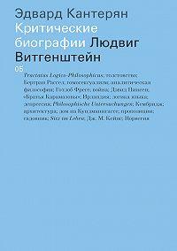 Эдвард Кантерян -Людвиг Витгенштейн