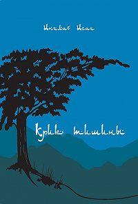 Инглаб Исаг - Крик тишины (сборник)