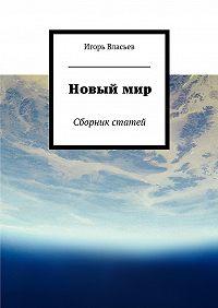 Игорь Власьев -Новыймир. Сборник статей