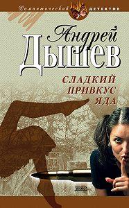 Андрей Дышев -Сладкий привкус яда