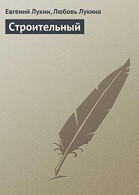 Евгений Лукин -Строительный