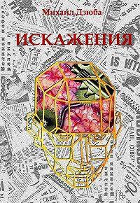 Михаил Дзюба - Искажения