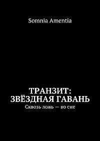 Somnia Amentia -Транзит: Звёздная Гавань. Сквозь ложь– восне