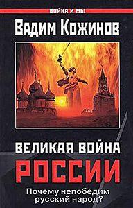Вадим Кожинов -Великая война России. Почему непобедим русский народ?