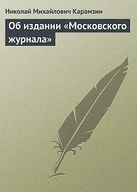 Николай Карамзин -Об издании «Московского журнала»